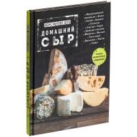 Книга «Домашний сыр»