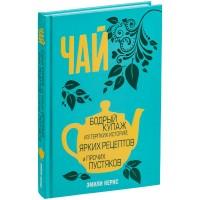 Книга «Чай. Бодрый купаж из терпких историй