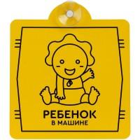 Знак автомобильный на присоске «Ребенок в машине»