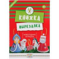 Книжка-вырезалка «Новогодние игрушки»
