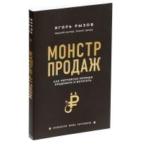 Книга «Монстр продаж. Как чертовски хорошо продавать и богатеть»