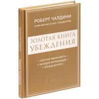 Книга «Золотая книга убеждения»