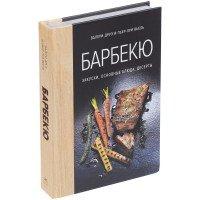 Книга «Барбекю. Закуски